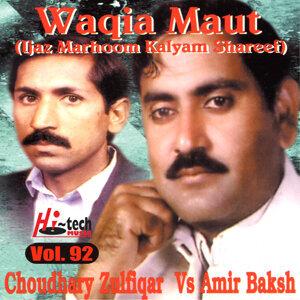 Waqia Maut Vol. 92 - Pothwari Ashairs