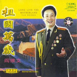 Long Live The Motherland (Zu Guo Wan Sui)