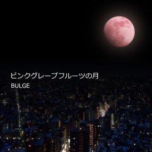 ピンクグレープフルーツの月 (Pink Grapefruit Moon)