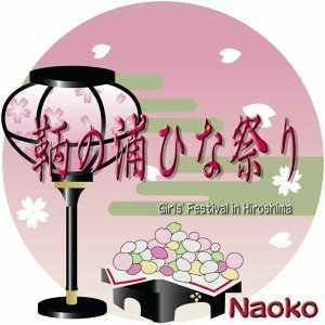 鞆の浦ひな祭り (Girls' Festival in Hiroshima)