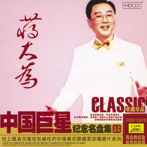Ultimate Album of The Most Famous Chinese Stars: Jiang Dawei