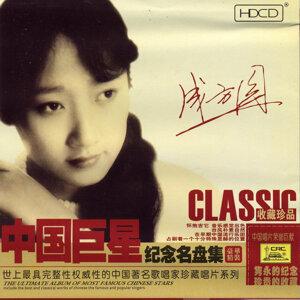 Classics: Cheng Fangyuan