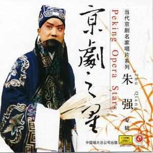Peking Opera Star: Zhu Qiang