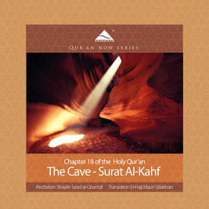 The Cave - Surat Al-Kahf (Arabic Recitation with English Translation)