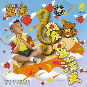 Love Stars In The Sky (Ai Xing Man Tian)