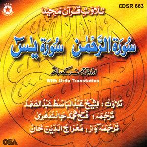 Surah Al-Rahman Surah Yaseen