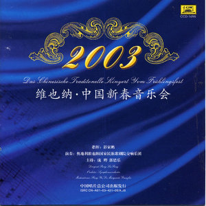 2003 Chinese New Year Concert In Vienna