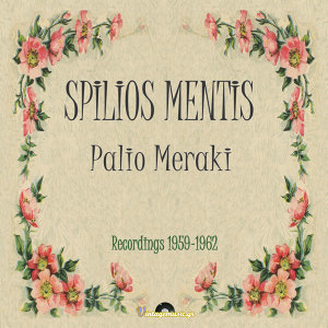 Palio Meraki (Recordings 1959-1962)