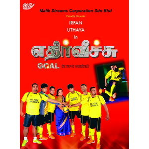 OST Goal The Movie