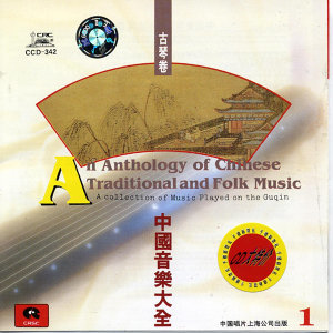 Anthology of Chinese Traditional & Folk Music Played on Guqin: Vol. 1