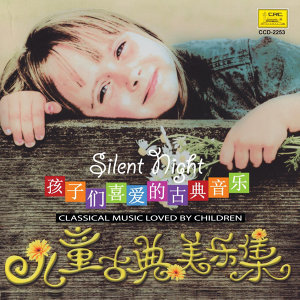 Children's Classical Music: Silent Night (Er Tong Gu Dian Mei Yue Ji: Ping An Ye)