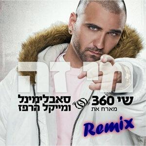 Mi Ze (Who is it?) Remix