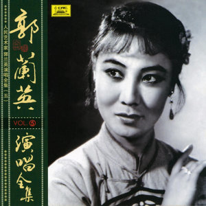 Collection of Hits By Guo Lanying: Vol. 5 (Ren Min Yi Shu Jia Guo Lanying Yan Chang Quan Ji Wu)
