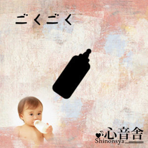 Swig - Music therapy to calm the baby can drink milk -