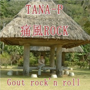 痛風ROCK (Gout rock'n roll)