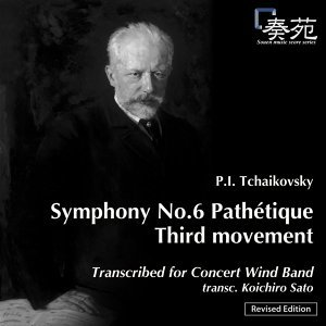 Symphony No.6 Pathetique Third movement <Revised Edition> Transcribed for Concert Wind Band.