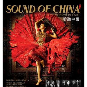Sound of China