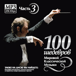 100 MASTERPIECES OF WORLD CLASSICAL MUSIC (THE PART 3)