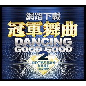 Dancing Good Good 2 (網路下載冠軍舞曲2)