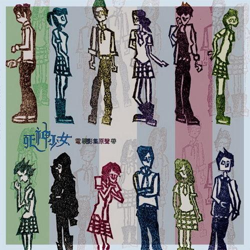 死神少女電視原聲帶 專輯封面