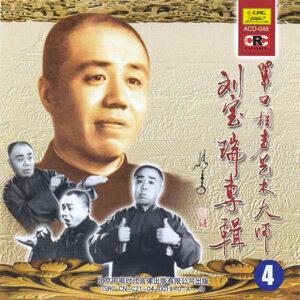 Comic Monologue By Liu Baorui Vol. 4