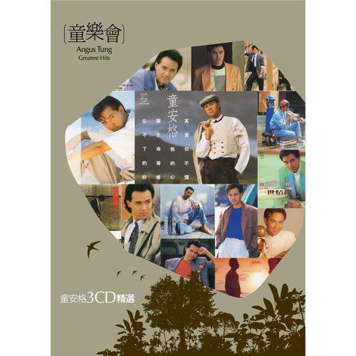 傷感列車 - Album Version
