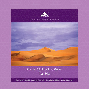Taha - Surat Taha (Arabic Recitation With A Modern English Translation)