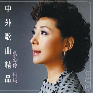 Famous Chinese and Foreign Songs: Vol. 1 - Guang Mucun (Zhong Wai Ge Qu Jing Pin Yi: Guang Mucun)