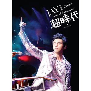 超時代演唱會 (DVD+2CDs)