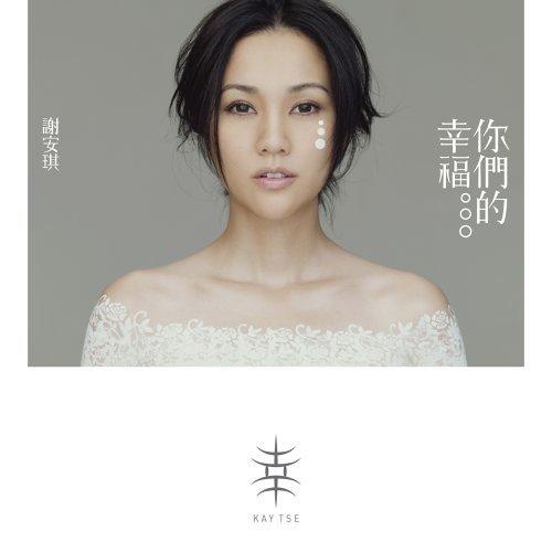 借過 - Album Version