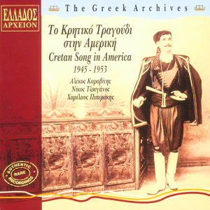 Cretan Music In America 1945 - 1953