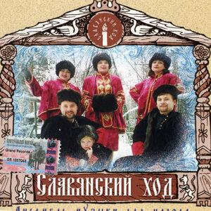 Ensemble - Slavic course