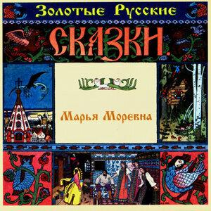 Золотые русские сказки. Марья Моревна