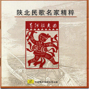 Select Shanbei Folk Songs: Yellow River Boatmans Song