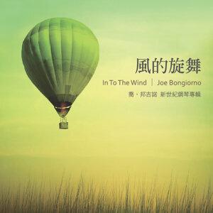 風的旋舞 / 喬‧邦吉諾 新世紀鋼琴專輯