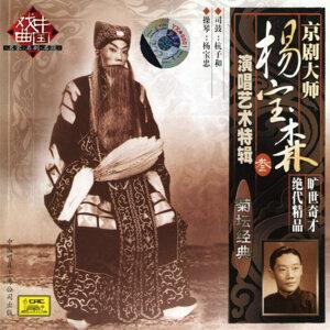 Peking Opera by Yang Baosen Vol. 3 (Jing Ju Da Shi Yang Baosen Yan Chang Yi Shu Te Ji San)
