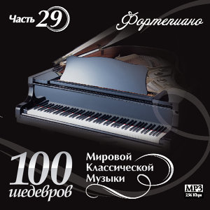 100 masterpieces of world classical music (Part 29)