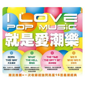 I Love POP Music (就是愛潮樂)