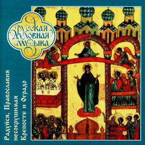 Russian Sacred Music. Rejoice, O Indestructible Fortress and Stronghold of Orthodoxy