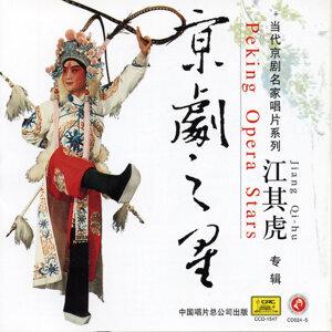 Peking Opera Star: Jiang Qihu