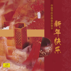 Collection of Festival Music (Zhong Guo Jie Qing Yue Qu Yin Yue He Ka)