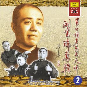 Comic Monologue By Liu Baorui Vol. 2