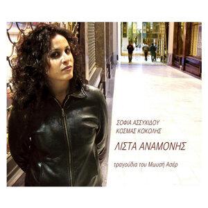Lista Anamonis - Waiting List , Sofia Assyhidou - Kosmas Kokolis
