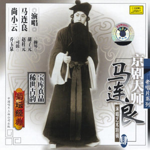 Master of Peking Opera: Ma Lianliang Vol. 4
