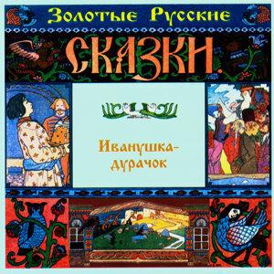Золотые русские сказки. Иванушка-дурачок