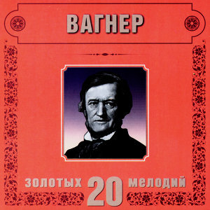 Richard Wagner. 20 Golden Melodies In Modern Processing