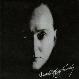 Alexander Vertinsky -  Legend of the Century