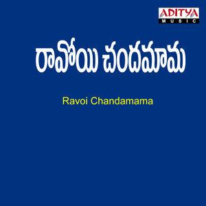 Ravoyi Chandamama