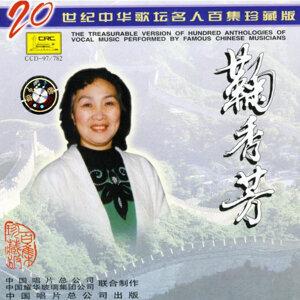 Famous Chinese Musicians: Ju Xiufang (Zhong Hua Ge Tan Ming Ren: Ju Xiufang)