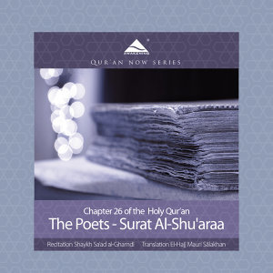 The Poets - Surat Al-Shu'araa (Arabic Recitation with English Translation)